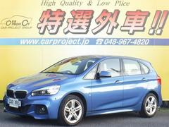 BMW218iアクティブツアラーMスポーツ インテリセーフティ