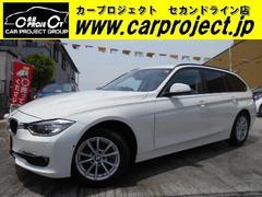 BMW320dツーリング 1年保証 純ナビBカメラアイドルSTOP