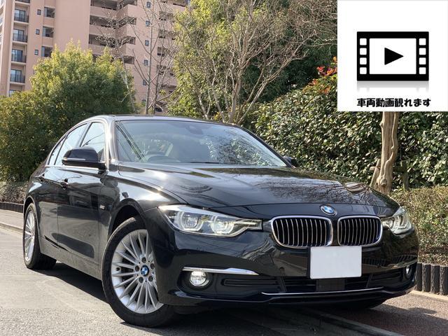 BMW 320d ラグジュアリー 最終型 8Cモデル アクティブクルーズコントロール LEDヘッドライト レーンチェンジウォーニング レーンディパーチャーウォーニング 衝突被害軽減ブレーキ バックカメラ