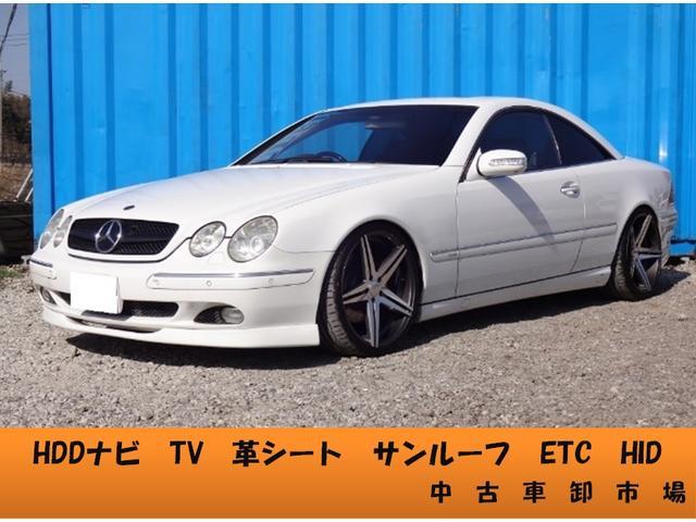 メルセデス・ベンツ CL500 HDDナビ 革 サンルーフ TV ETC
