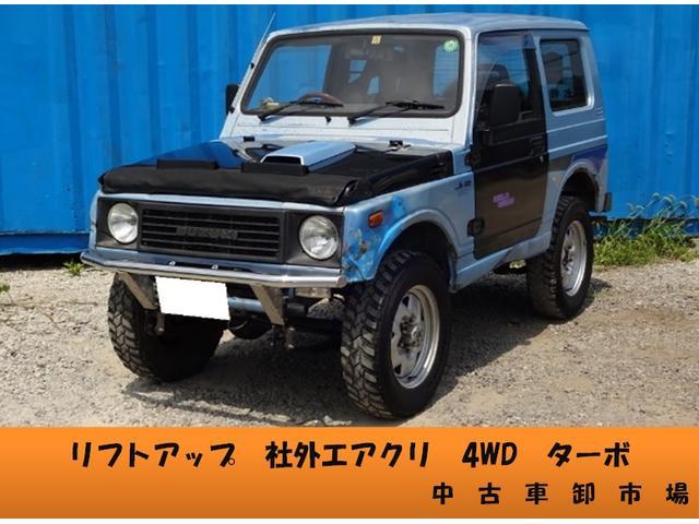 スズキ HC バン 4WD ターボ リフトアップ 5速MT車