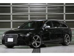 アウディ RS4アバントアシスタンスPKG パノラマサンルーフ 黒革 純正20AW