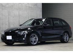 BMW320i xDriveツーリング Mスポ StyleEdge
