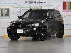 BMW X3xDrive 20d Mスポーツ ブラックAW レザー D車
