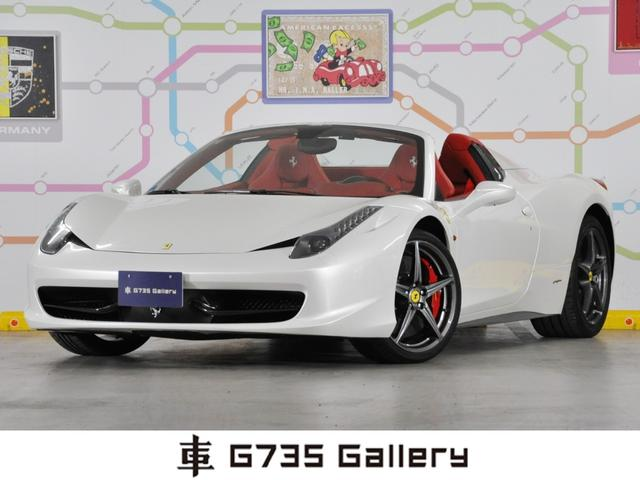 458スパイダー(フェラーリ) ベースグレード 中古車画像