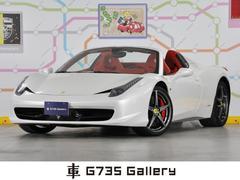 フェラーリ 458スパイダーF1DCT Fリフター 特別塗装色 カーボンパーツ装備