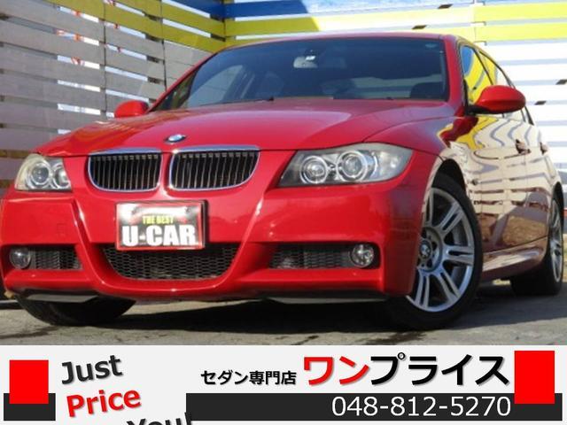 BMW 320i Mスポーツパッケージ サンルーフ HID
