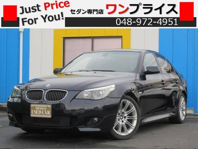 BMW 5シリーズ 525i Mスポーツパッケージ 純正ナビ CD クルーズコントロール メモリー機能付きパワーシート キーレス プッシュスタート 純正AW HID