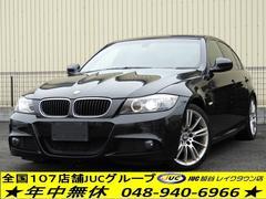BMW320i Mスポーツパッケージ HDD  黒革 スマートキー
