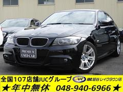 BMW320i Mスポーツパッケージ 純正HDDナビ キセノン