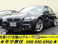BMW523i Mスポーツパッケージ 1オーナー 黒革 SR ナビ