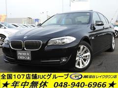 BMW523dブルーパフォーマンスハイラインPKG 本革 1年保証