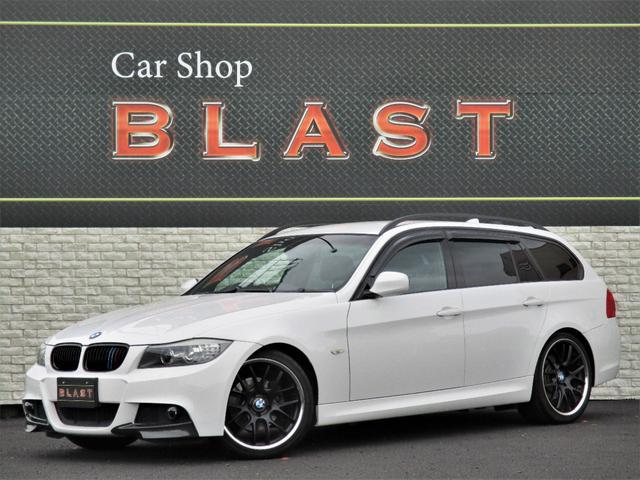 BMW 320iツーリング Mスポーツパッケージ 後期LCIモデル 純正HDDナビ 社外19インチAW 社外グリル 社外フロントリップ フルエアロ パワーシート ミラー1体型ETC スマートキー HIDヘッドライト フォグ オートライト 横滑り防止