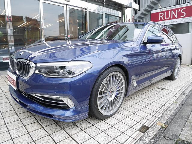 BMWアルピナ B5 ビターボ ツーリング オールラッド フルレザー・メリノ・スモーク・ホワイトレザー パノラマガラスサンルーフ アクティブシート・ベンチレーション パーキングアシストプラス ソフトクローズドア ヘッドアップディスプレイ