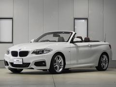 BMW220iカブリオレ Mスポーツ 2年保証ドライビングアシスト