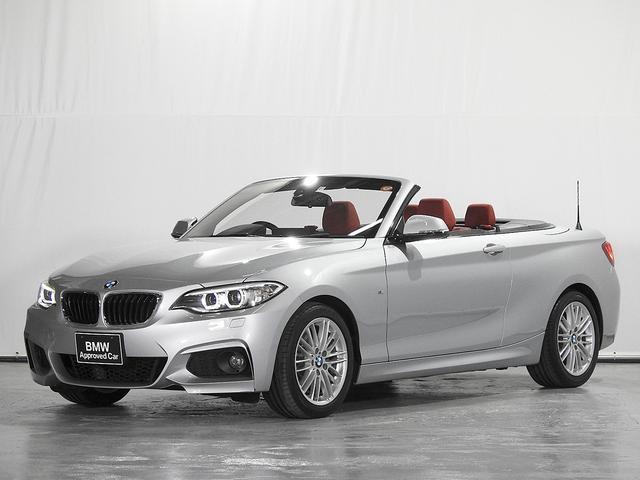 BMW 2シリーズ 220iカブリオレ Mスポーツ リアカメラ&センサー コーラルレッドレザーシート HDDナビ 電動シート シートヒーター パドルシフト スポーツAT ドライビングアシスト キセノン ワンオーナー 17inアルミ 認定中古車