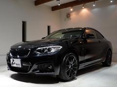 BMW220iクーペ Mスポーツ アドバンレーシング18AW禁煙車