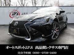 GSGS350 Fスポーツ 特別仕様TRD