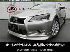 GSGS300h Iパッケージ 特別仕様車MODELLISTA