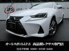 IS IS300h バージョンL 新型New HYBRID