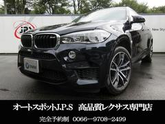 BMW X6 M 4WD 新型New X6.M ツインパワーターボ575ps)