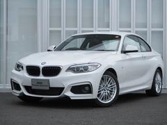 BMW220iクーペMスポーツ パーキングサポート 新車保証付