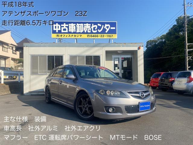マツダ アテンザスポーツワゴン 23Z 車高調 社外アルミ 社外エアクリ マフラー ETC 運転席パワーシート MTモード BOSE