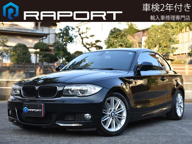 BMW 120iクーペMスポーツパッケージ ナビ 地デジ Bカメラ