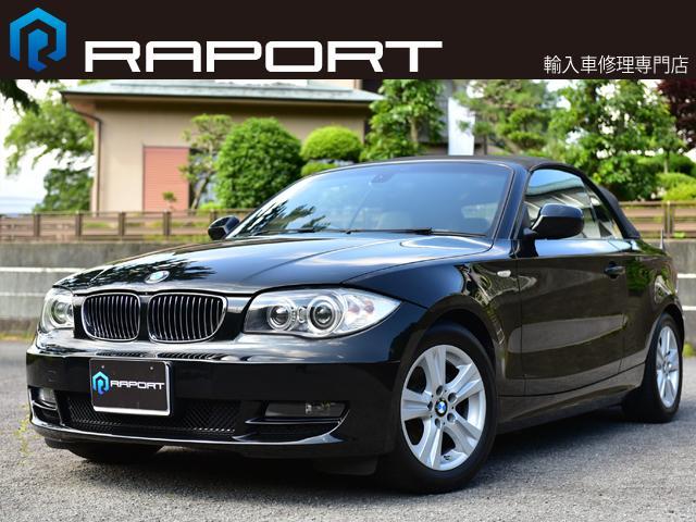 BMW 120i カブリオレ HDDナビ Bluetooth接続 (CN-HW880D) 地デジ ベージュ本革シート 電動オープン