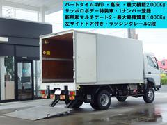 キャンターパネルバン高床パートタイム4WD 積載2t新明和マルチゲート
