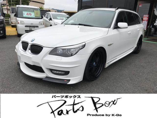 BMW 5シリーズ 525iツーリングハイラインパッケージ /エナジーモータースポーツコンプリートカー(エアロ マフラー)/ローダウン/社外20インチAW/ブラックレザーシート/シートヒーター/ETC/純正ナビ/禁煙車/スマートキー/5シリーズ/Rエアサス