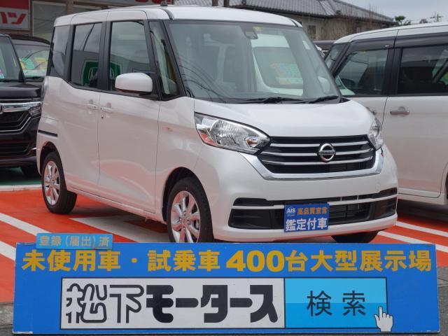 日産 X Vセレクション/届出済未使用車