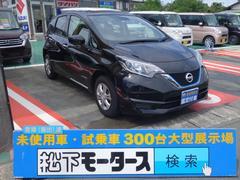 ノートe−パワー X LEDヘッドライト 届出済未使用車