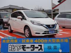 ノートe−パワー X LED アラウンドビュー 届出済未使用車