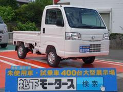 アクティトラックSDX 3方開 オートマ 鳥居 届出済未使用車