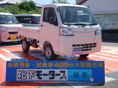 ハイゼットトラックスタンダード 5MT 4WD 3方開 届出済未使用車