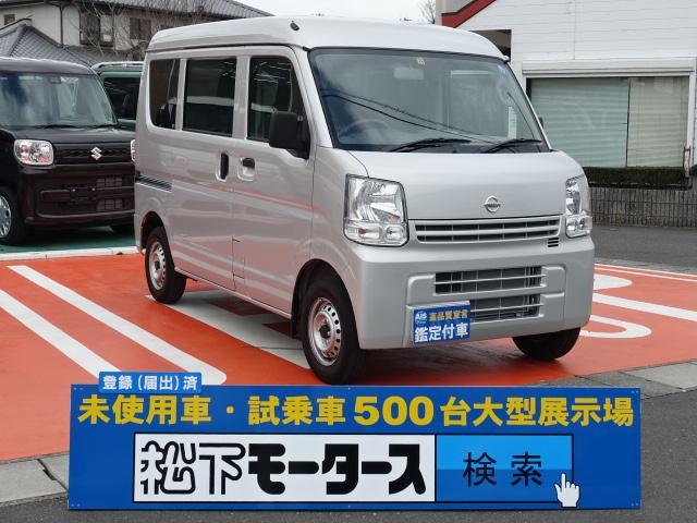 日産 DX/ハイルーフ/両側電動/キーレス/ディーラー試乗車