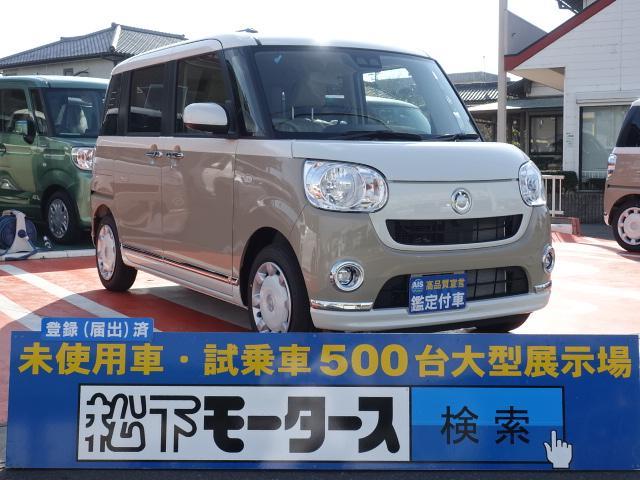 ダイハツ Xメイクアップ SAIII/両側電動/届出済未使用車