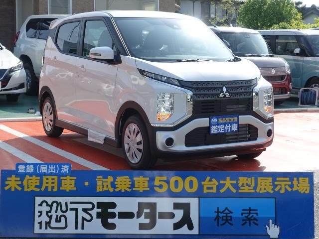 三菱 M/LEDライト/キーレス/届出済未使用車