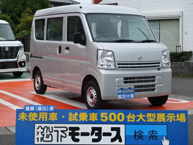日産 DX/ハイルーフ/オートマ/ディーラー試乗車