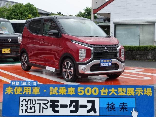 三菱 G/LEDライト/スマートキー/届出済未使用車