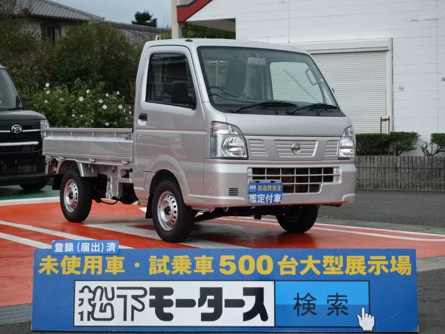 日産 DX/2WD/5MT/3方開/届出済未使用車