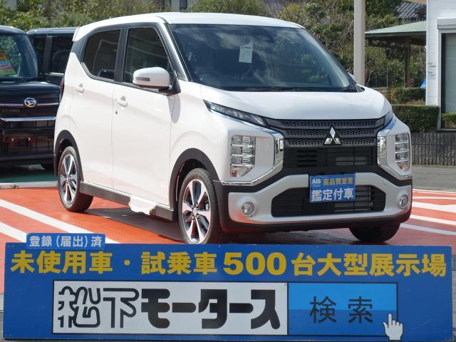 三菱 eKクロス G/ハイブリッド/先進パッケージ/LED/届出済未使用車