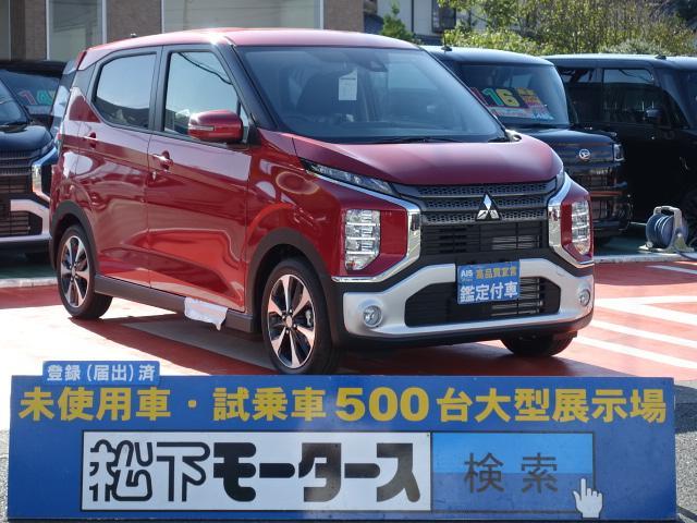三菱 G/先進パッケージ/LEDライト/届出済未使用車