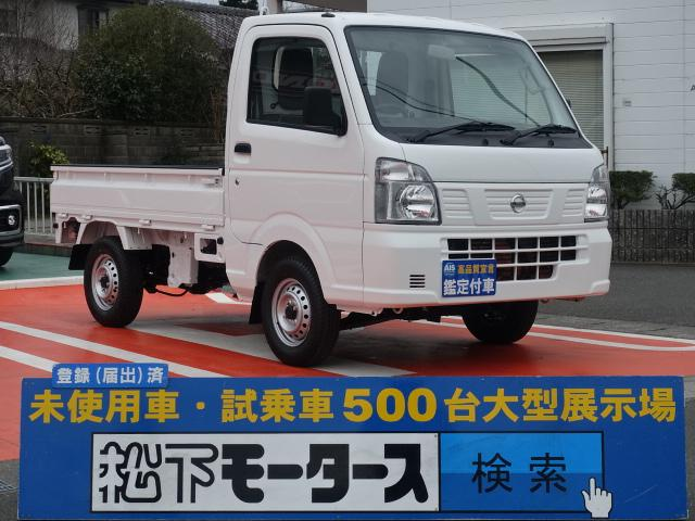 日産 NT100クリッパートラック DX農繁仕様/4WD/5MT/作業灯/届出済未使用車