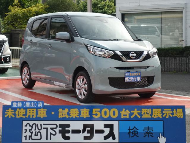 日産 X/バックカメラ/プッシュスタート/届出済未使用車