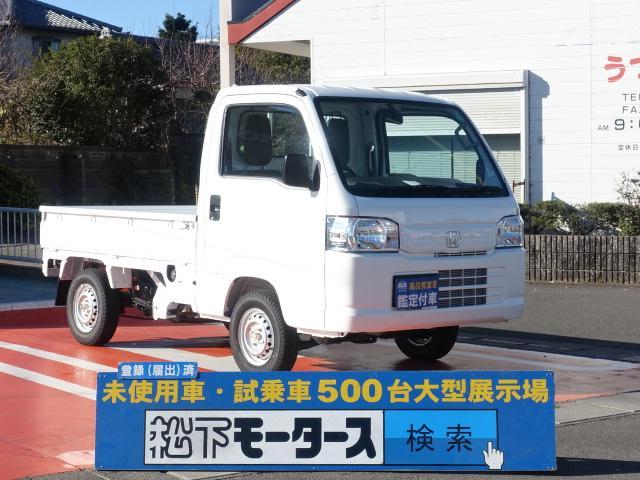ホンダ アタック /5MT/4WD/純正ラジオ/エアコン/デフロック/荷台ランプ/届出済未使用車/