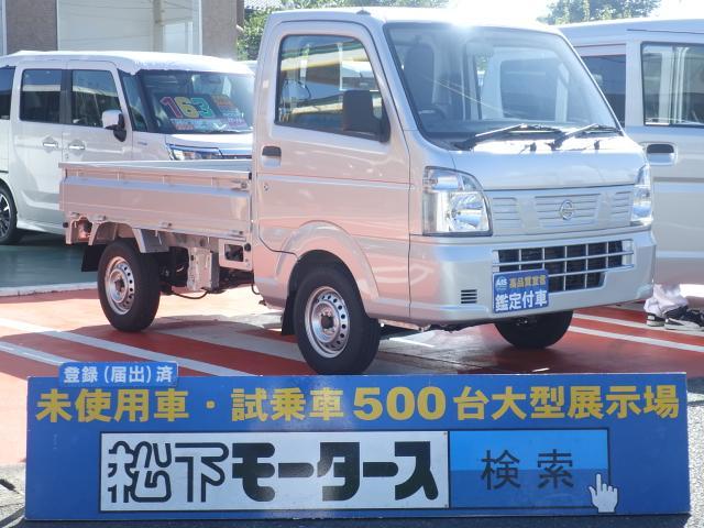 日産 DX /2WD/5速マニュアル/3方開/パワステ/エアコン/届出済未使用車