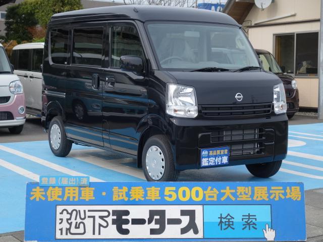 日産 NV100クリッパーバン GX /両側スライドドア/5MT/2WD/純正オーディオ/電動ドアミラー/パワーウィンドー/エアコン/パワステ/届出済未使用車