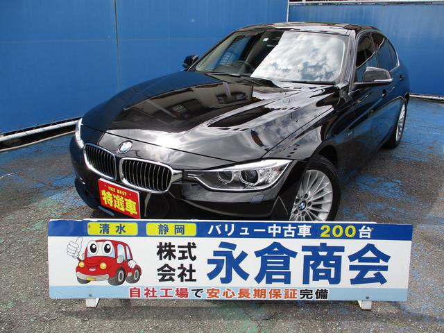 BMW 3シリーズ 320iラグジュアリー HDDナビ バックカメラ DVD再生 Bluetooth スマートキー ETC シートヒーター クルコン パワーシート 黒革 オートライト HID フォグ 純正アルミ